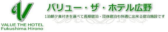 バリュー・ザ・ホテル広野【公式】