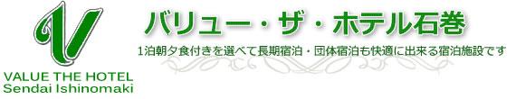 バリュー・ザ・ホテル石巻【公式】