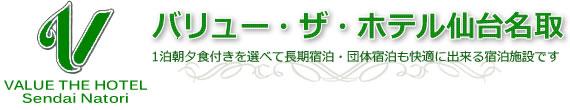 バリュー・ザ・ホテル仙台名取【公式】