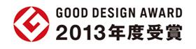 バリューザホテル仙台名取 2013年グッドデザイン賞受賞