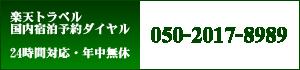 楽天トラベル国内宿泊予約ダイヤル:050-2017-8989