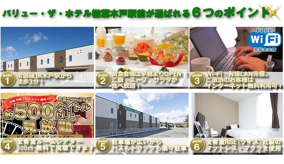 バリュー・ザ・ホテル楢葉木戸駅前が選ばれる5つのポイント