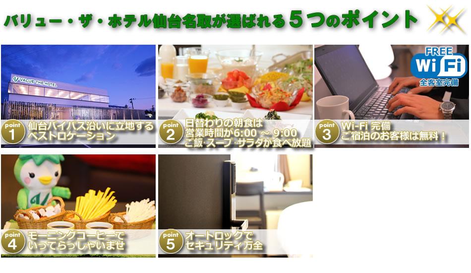バリュー・ザ・ホテル仙台名取が選ばれる5つのポイント