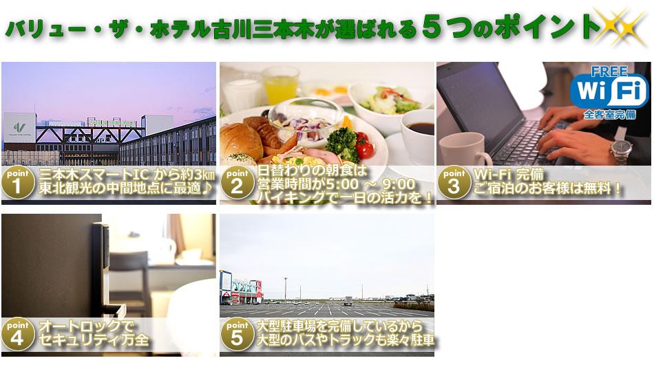 バリュー・ザ・ホテル古川三本木が選ばれる5つのポイント