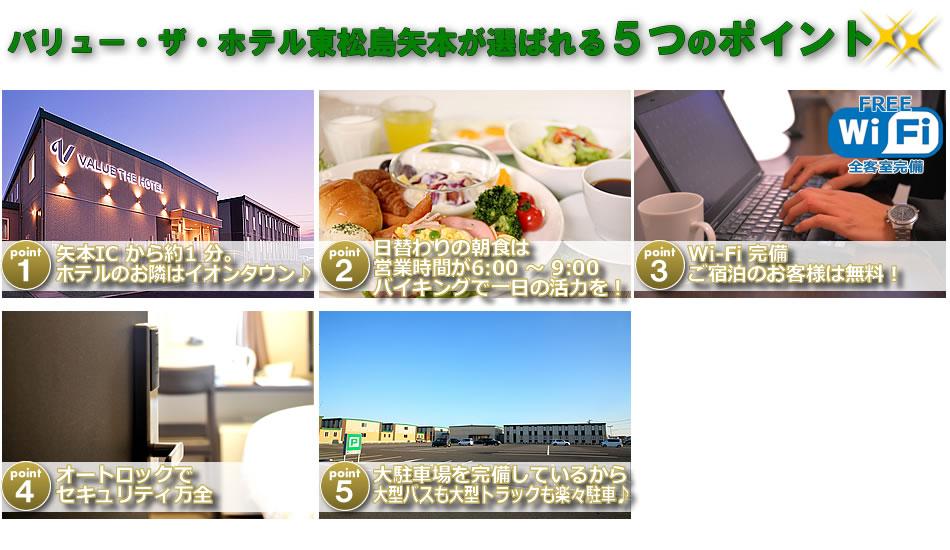 バリュー・ザ・ホテル東松島矢本が選ばれる5つのポイント