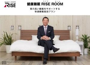 【桑田真澄さんオススメ】健康睡眠 RISE ROOM 宿泊プラン