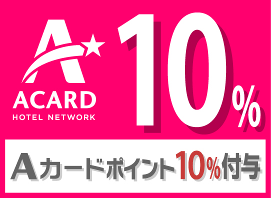 【Aカ-ド会員様限定♪】ポイント10%還元!ビジネスバリュープラン