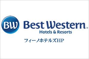 バリュー・ザ・ホテルグループホテル