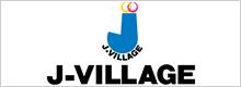 JFAナショナルトレーニングセンター J-VILLAGE