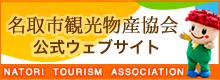 名取市観光物産協会