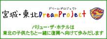 ベガルタ仙台_宮城・東北DreamProject