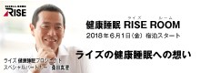 RISE(ライズ)で健康睡眠!