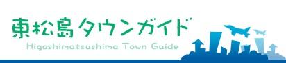 東松島タウンガイド