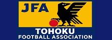 東北サッカー協会